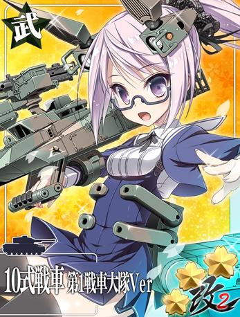 10式戦車(第1戦車大隊Ver)